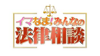 みんなの法律相談.jpg