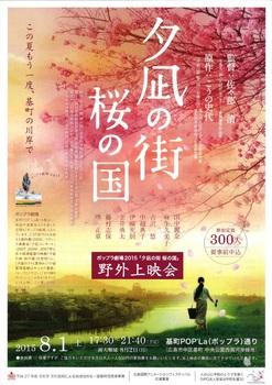 ポップラ劇場2015「夕凪の街 桜の国」野外上映会.jpg