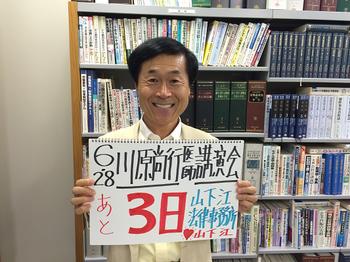 広島 川原尚行医師 講演会.jpg