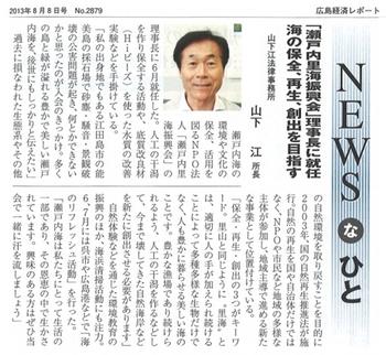 広島経済R記事(瀬戸内里海).JPG