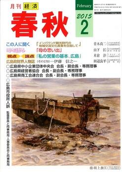 月刊経済_春秋.jpg