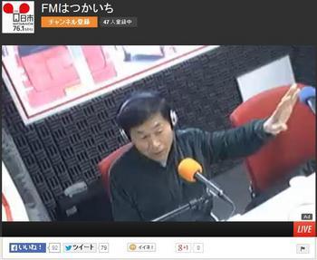 FMはつかいち3.JPG