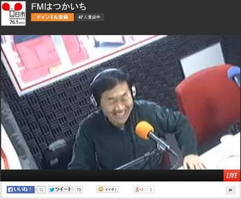 FMはつかいち4.JPG